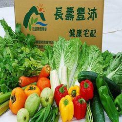 長壽豐沛健康宅配 有機蔬果配送1次