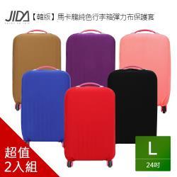 韓版 馬卡龍純色行李箱彈力布保護套24吋(2入組)