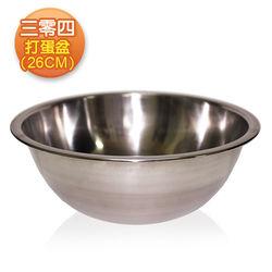 【三零四嚴選】打蛋盆 1個(26cm/個)