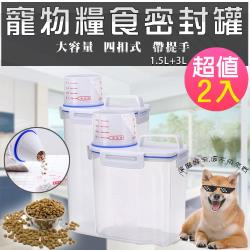 新一代 4扣式 寵物飼料罐 收納罐 超值2入組 (1.5L+3L)
