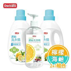 Doricare朵樂比清新檸檬酵素濃縮洗衣精x2+洗潔精x1