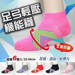 【老船長】(K144-6M)足弓輕壓機能運動襪-6雙入(女生尺寸)