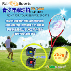 【Osun】FS-T250青少網球拍(三色可選CE185)