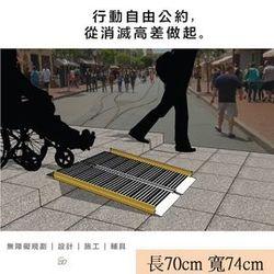 【通用無障礙】無障礙規劃施工 攜帶式 兩片折合式 鋁合金 斜坡板 (長70cm、寬74cm)