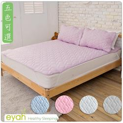 eyah宜雅 台灣製純色加厚舖綿保潔墊平單式雙人特大3入組(含枕墊*2)-多色可選-新