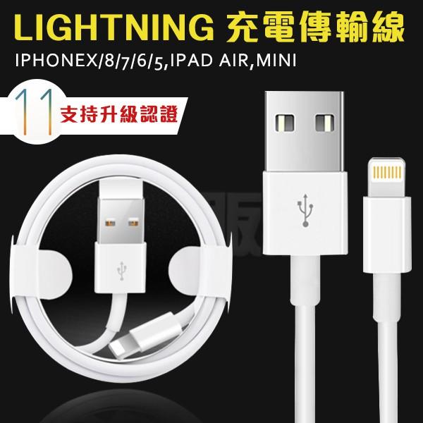 iPhone 充電線 1米/2米 買1送1 Xs Max XR i8 i7 充電線 傳輸線 lightning 充電線