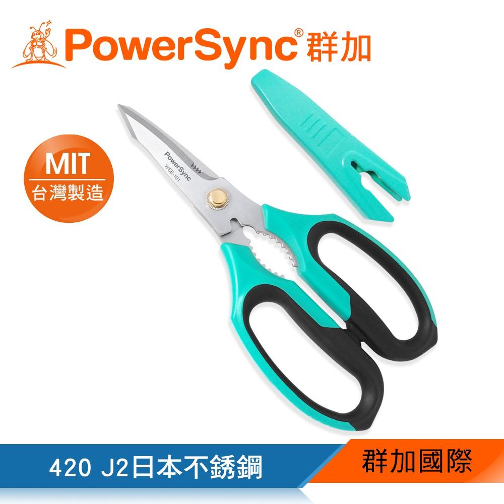 """群加 PowerSync 8""""多功能萬用剪刀206mm/日本不銹綱/台灣製(WSE-101)"""