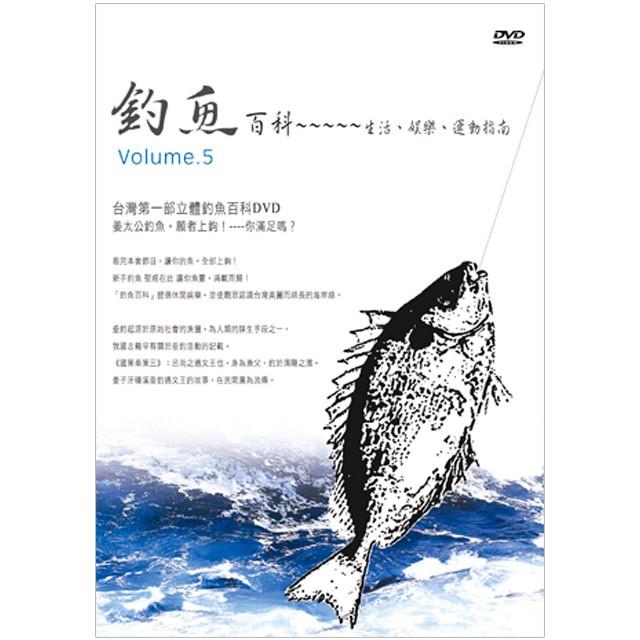 【公視】釣魚百科DVD(5) 近海釣黃雞 船釣赤鯮