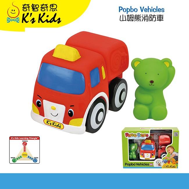 【K's Kids 奇智奇思】彩色安全積木: 山姆熊消防車