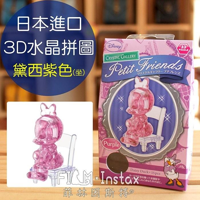 Disney 迪士尼【3D水晶立體拼圖 黛西 紫色(坐) 15片】日本進口 水晶拼圖 擺飾模型 益智玩具 菲林因斯特