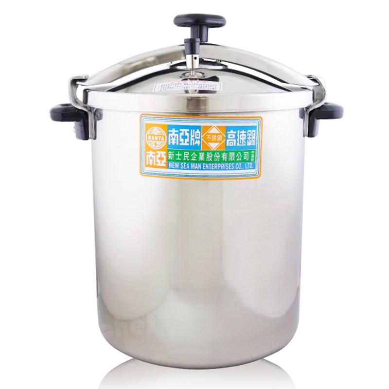 南亞不鏽鋼快鍋營業用28L/65人份壓力鍋商用快鍋(無法超取)