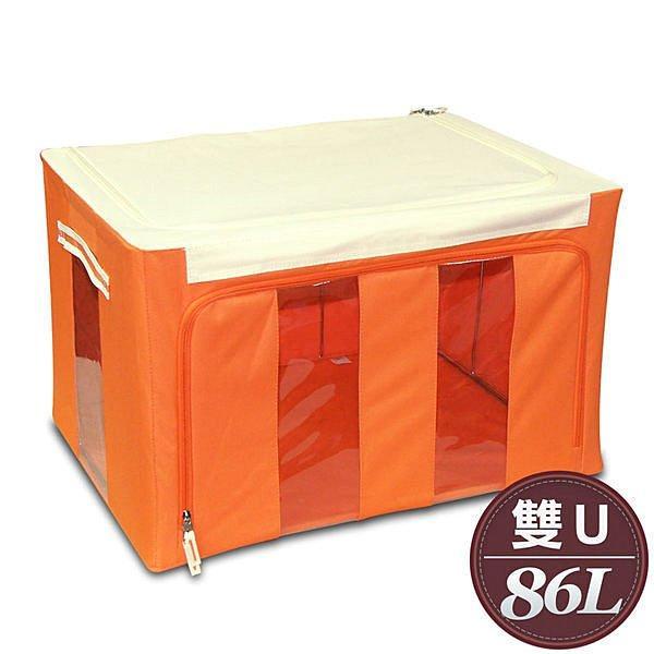 WallyFun 屋麗坊 86L(雙U鋼骨)摺疊防水收納箱(橘色)