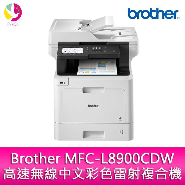 Brother MFC-L8900CDW 高速無線中文彩色雷射複合機