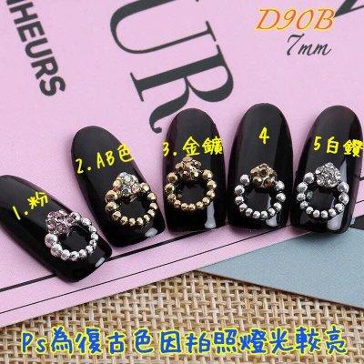 【指甲樂園nails】 美甲光療材料 美甲飾品 個性風 水鑽合金飾品 單顆入『D90B』
