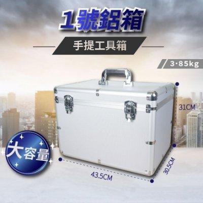 01號鋁箱/銀色款~鋁合金工具箱/儀器收納箱/現金箱/保險箱收納箱/鋁製手提箱/展示箱/超大鋁箱