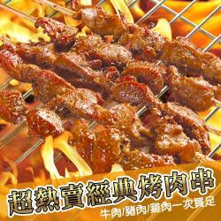 [老爸ㄟ廚房] 烤肉串組合包 8包組 (400g±10%/10串/包) 牛肉串2包+雞肉串3包+豬肉串3包
