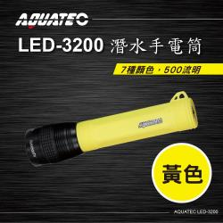 AQUATEC LED-3200 潛水手電筒(黃色) 500流明 ( PG CITY )