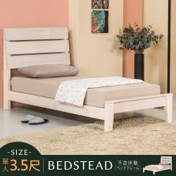 Homelike 雨澤床架組-單人3.5尺-不含床墊