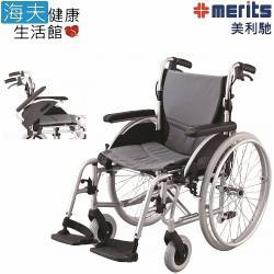 海夫 國睦 美利馳 手動輪椅 Merits 可折背 掀扶手 拆腳L406