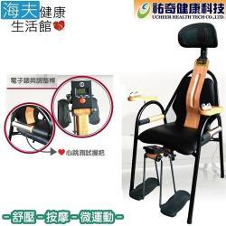 海夫 祐奇 U2 新一代 微運動 豪華版 健康椅