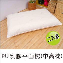 【幸福角落】PU乳膠平面枕(中高枕)二入組