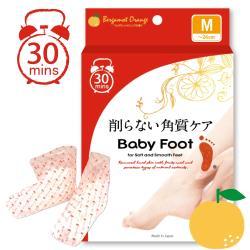 Baby Foot-寶貝腳3D立體足膜30分鐘快速版(柑橘清香)