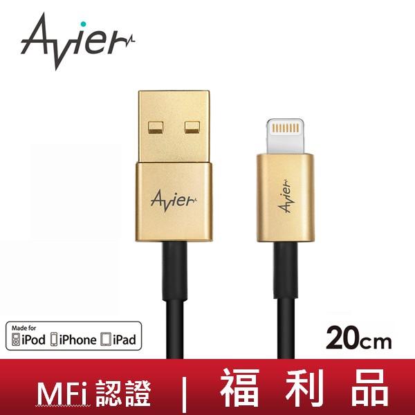 【Avier】Lightning 璀璨金 極速鋅合金充電傳輸線_Apple專用 (20CM) 【盒損全新品】