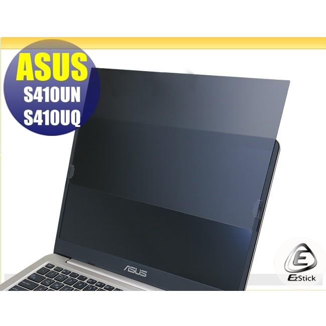【Ezstick】ASUS S410 S410UN S410UQ 筆記型電腦防窺保護片 ( 防窺片 )
