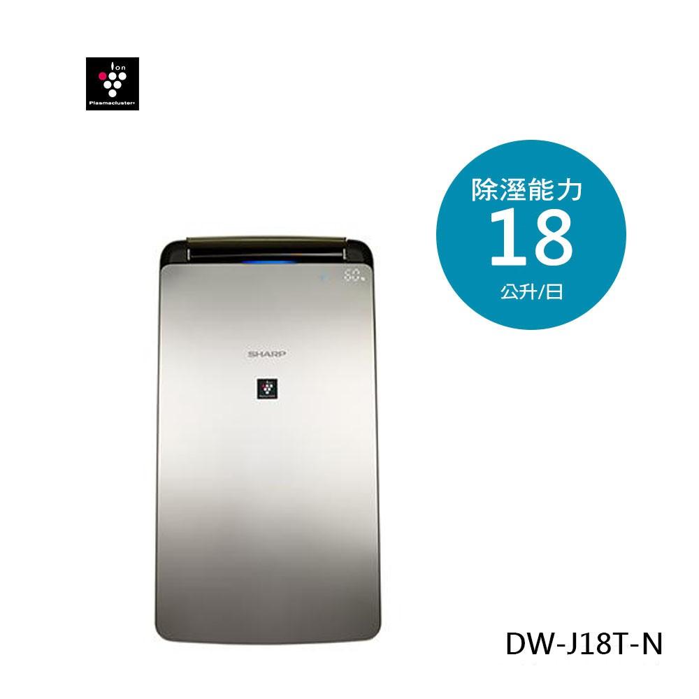 SHARP夏普自動除菌離子除濕機18L DW-J18T (免運費)