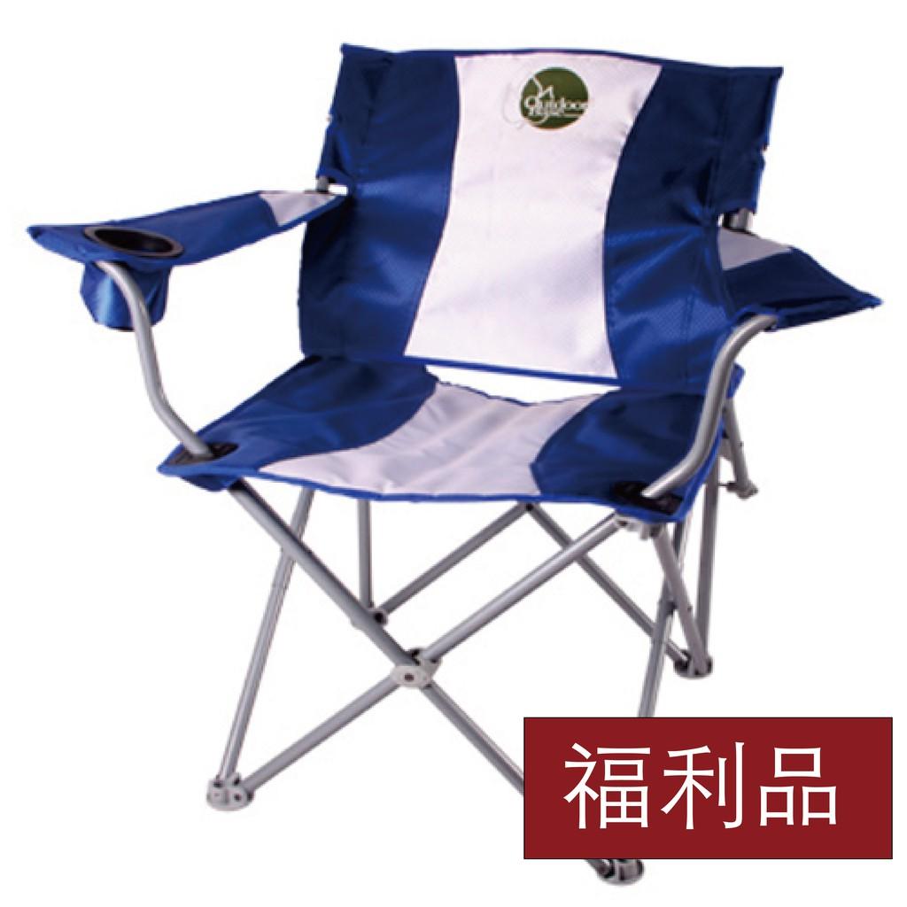 【福利品】靠腰折疊休閒椅(米藍) 1-8 -s25339
