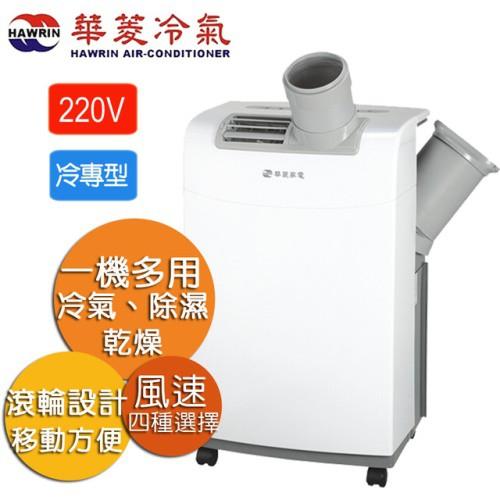 【華菱】4-6坪冷專型移動式冷氣/冷氣/除濕/乾燥(12000BTU)HPCS-PC3512K(豪華全配款)免運