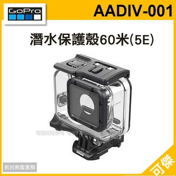 可傑 GoPro AADIV-001 潛水保護殼60米(5E) 攝影機 配件 適用HERO5 黑 公司貨