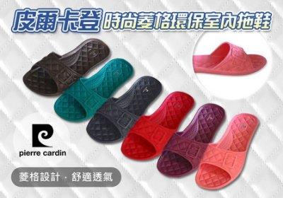 (e鞋院)皮爾卡登時尚菱格環保室內拖鞋