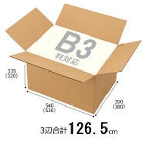 【底面B3】【140サイズ】 無地ダンボール B3×高さ335mm 2L-1 1梱包(10枚入)