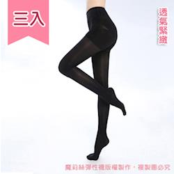 【魔莉絲】中壓220DEN萊卡機能褲襪一組三雙(翹臀塑腹/壓力襪/顯瘦腿襪/醫療襪/彈力襪)