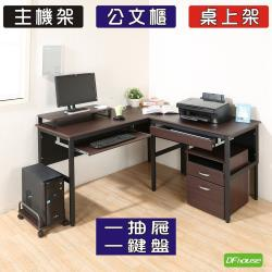 DFhouse     頂楓150+90公分大L型工作桌+1抽屜+1鍵盤+主機架+桌上架+活動櫃
