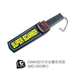 CAMVID手持金屬探測器(MD-3003B1)