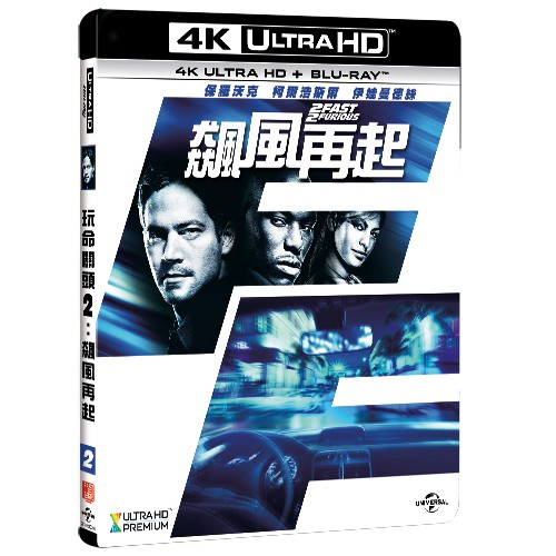 玩命關頭2 : 飆風再起 (UHD+BD) 2 Fast 2 Furious