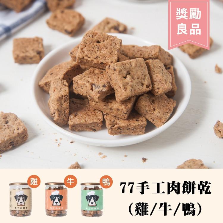 OKi生鮮食肉骨餅-77手工肉餅乾4罐 (雞/鴨/牛)