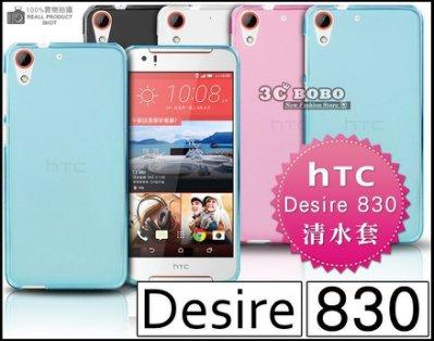 [190 免運費] HTC Desire 830 透明清水套 塑膠套 塑膠殼 手機背蓋 手機皮套 軟殼 HTC830 套