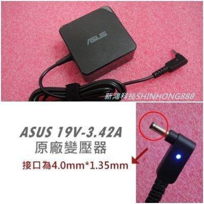 《全新ASUS 19V-3.42A原廠變壓器》方型變壓器 UX32VC UX32VD UX32VS UX42A UX42