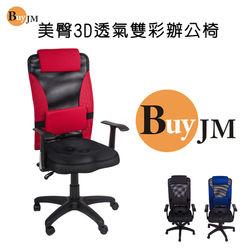 BuyJM 法藍專利3D座墊機能高背辦公椅(三色可選)