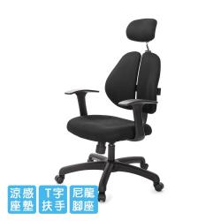 GXG 雙背涼感 電腦椅 (T字扶手) TW-2995 EA