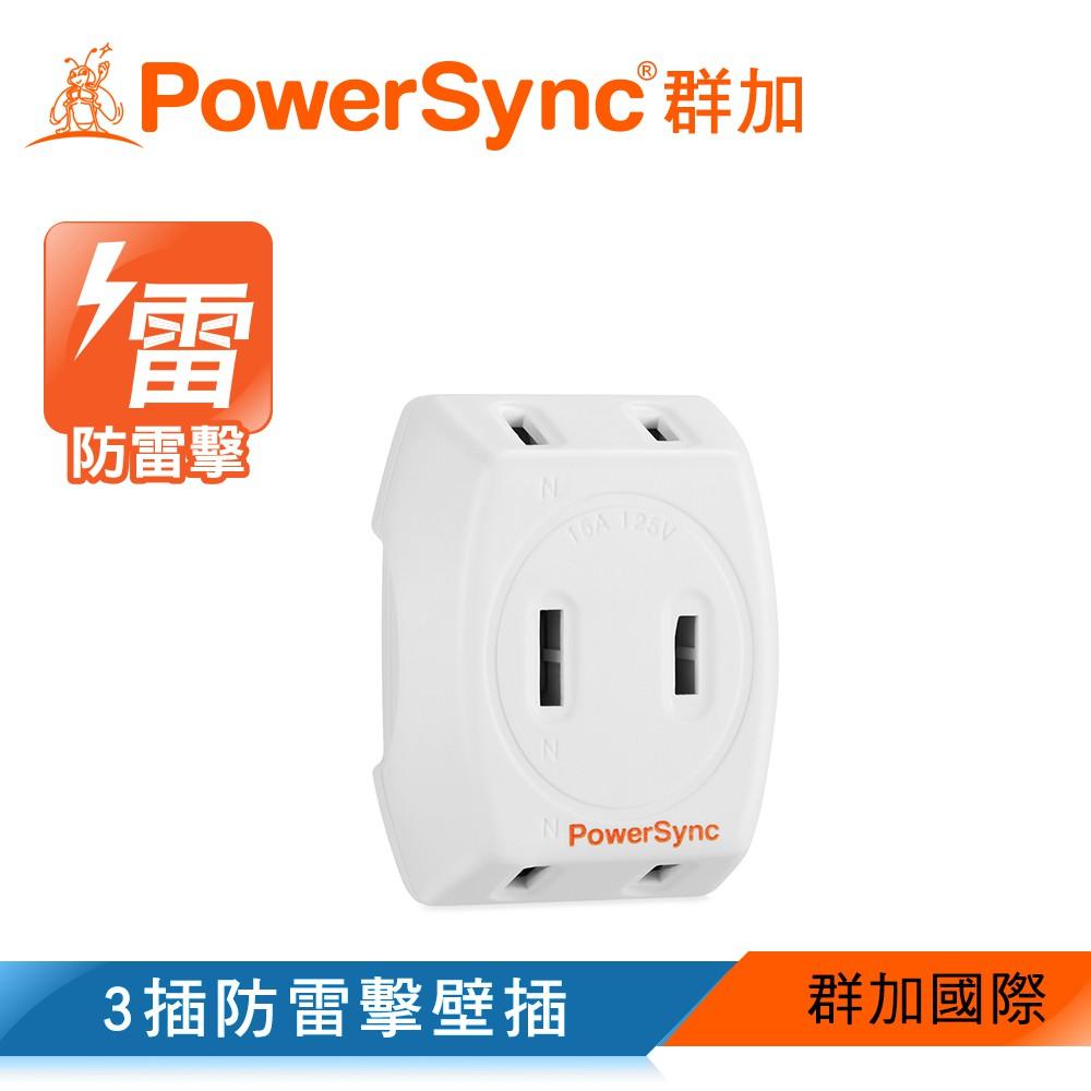 群加 Powersync 2P 3插防雷擊壁插 擴充插座 (TWT2N3SN)