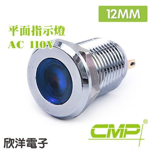 12mm銅鍍鉻金屬平面指示燈 AC110V / S12041-110V 藍、綠、紅、白、橙 五色光自由選購
