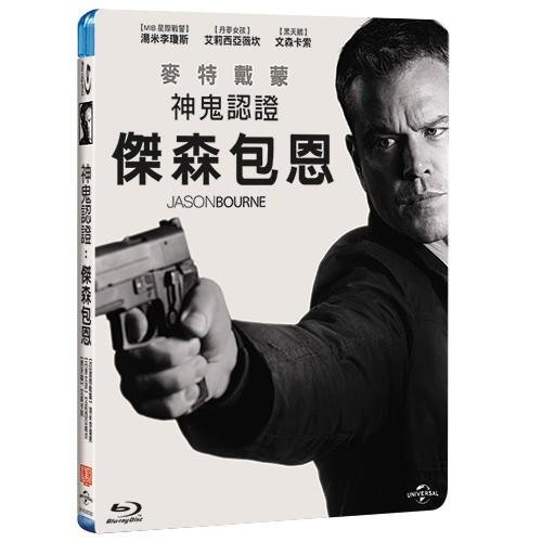 神鬼認證:傑森包恩 Jason Bourne (BD)