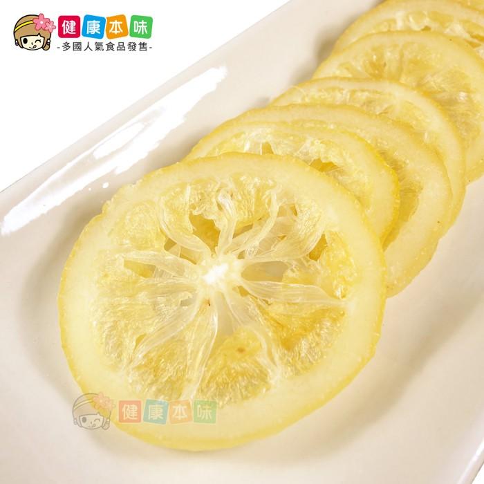 萊姆檸檬片200g [CN182921]健康本味