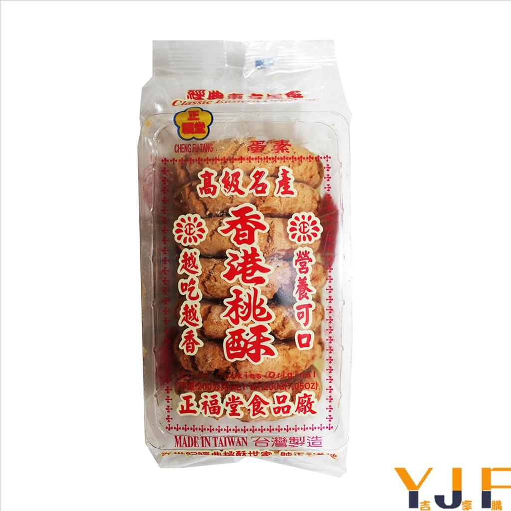 正福堂 香港桃酥盒裝 (200g)
