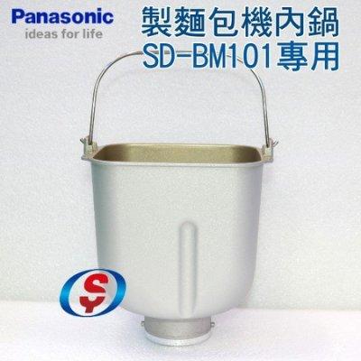 【新莊信源】【Panasonic國際牌製麵包機--專用內鍋57761-0020】SD-BM101專用