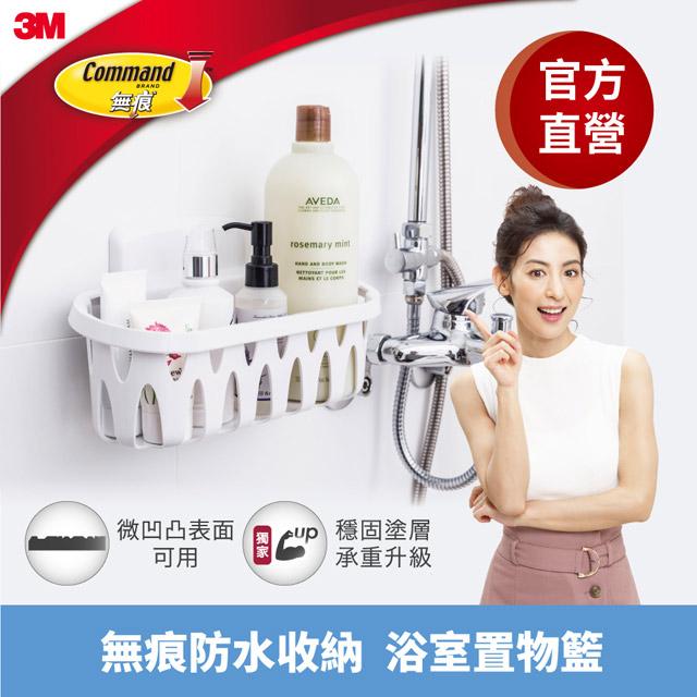 3M 無痕浴室收納-置物籃